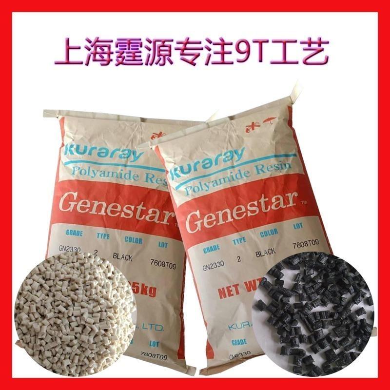 PA9T耐热G1301A 日本可乐丽 玻纤增强30%
