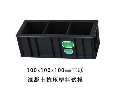 100X100X100三联混凝土抗压试模