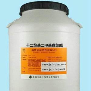 十二烷基二甲基甜菜碱(BS-12)