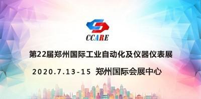 2020中部(鄭州)國際裝備制造業博覽會暨 第22屆鄭州國際工業自動化及儀器儀表展覽會