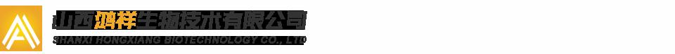 食品级他拉胶,食品级刺梧桐胶,食品级亚麻籽胶,食品级皂荚糖胶「厂家现货供应」-山西鸿祥生物技术有限公司
