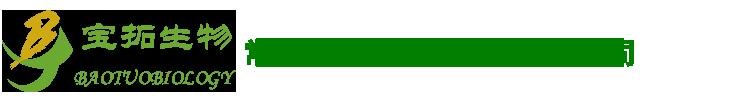 对甲酰基苯甲酸,对氯甲基苯甲酸,偶氮二甲酸二乙酯,偶氮二羧酸二异丙酯「厂家批发现货」-常州宝拓生物医药科技有限公司