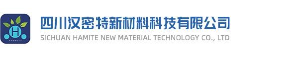 水性分散剂-四川汉密特新材料科技有限公司