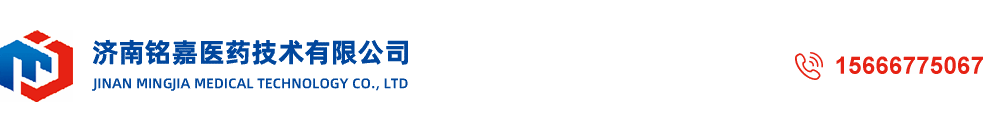 盐酸美利曲辛,烟酰胺核糖氯化物批发,富马酸沃诺拉赞供应商,伊马胺供货商,依帕列净价格,新利司他厂家-济南铭嘉医药技术有限公司