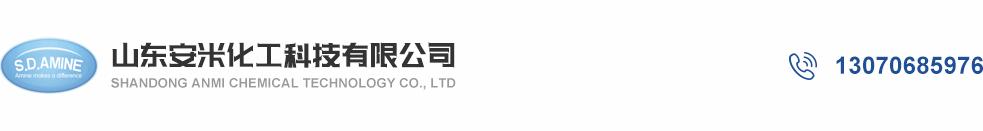 十八-十六-十二烷基三甲基氯化铵-十二烷基二甲基叔胺「厂家现货价格」-山东安米化工科技有限公司