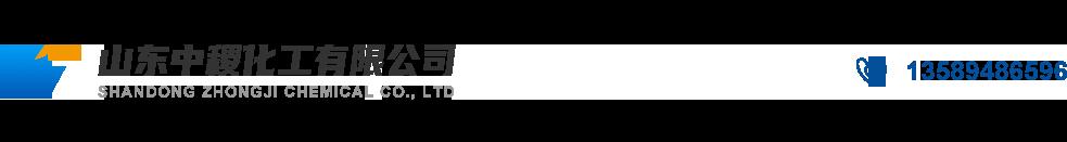丙酮肟,间甲苯胺,四氢吡咯「厂家现货供应」-山东中稷化工有限公司
