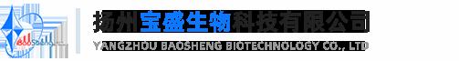 肌氨酸乙酯盐酸盐,肌氨酸甲酯盐酸盐,甘氨酸乙酯盐酸盐「厂家现货供应」-扬州宝盛生物科技有限公司