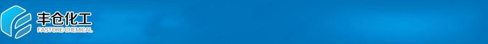 涤纶级乙二醇-氯化亚砜-醋酸甲酯-氯化亚砜「厂家价格」-山东丰仓化工有限公司