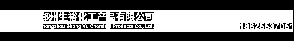 对苯二酚工厂价格,碳酸胍供应商,优质碳酸锆厂家直销,碳酸锆现货供应-郑州生裕化工产品有限公司