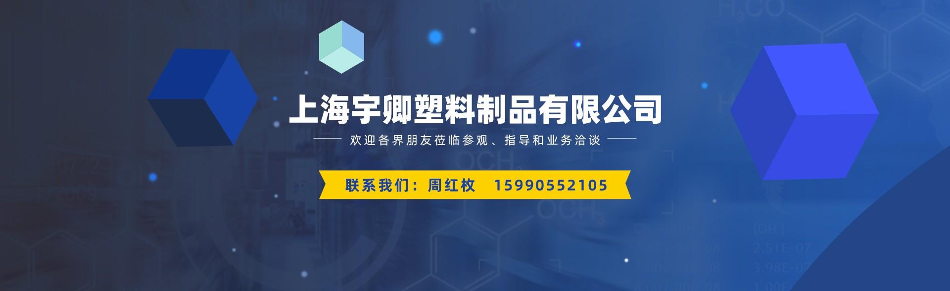 上海宇卿塑料制品有限公司