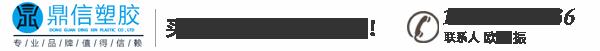 SEBS供应商_科腾报价_日本可乐丽价格_岳化全国代理_巴陵石化生产厂家-东莞市鼎信塑胶原料有限公司