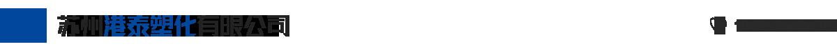 透明PC 日本帝人 3410/3440/3110G/1250VX-苏州港泰塑化有限公司