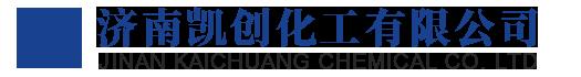 草酸氫銨-工業氯化錳-工業級丙烯酸乙酯現貨供應商-濟南凱創化工有限公司