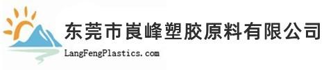德国巴斯夫TPU C64D,C70AW,C80A,C90A,C98A,690AU供应价格-东莞市崀峰塑胶原料有限公司
