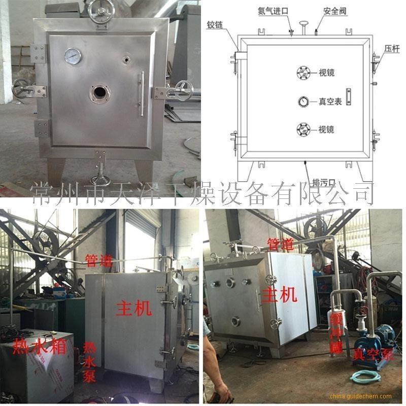 天泽牌静态真空干燥机可回收溶剂烘干机