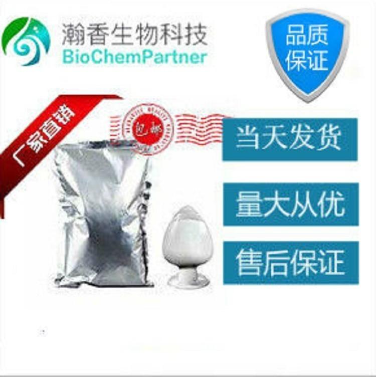 氟伏沙明-顺丁烯二酸盐 CAS-1620-21-9 Chlorcyclizine HCl