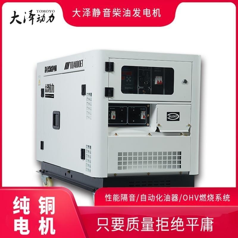 武汉应急12千瓦柴油发电机组