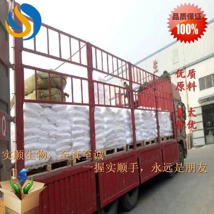 实顺主打产品辛酸烯丙酯(4230-97-1)欢迎询价