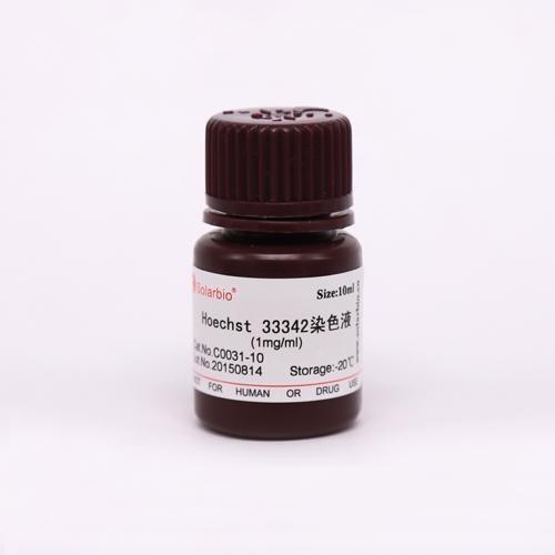 Hoechst 33342染色液(1mg/ml) C0031