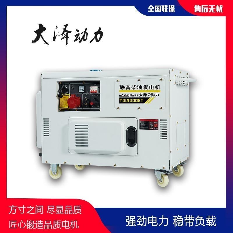 10千瓦柴油发电机品类齐全