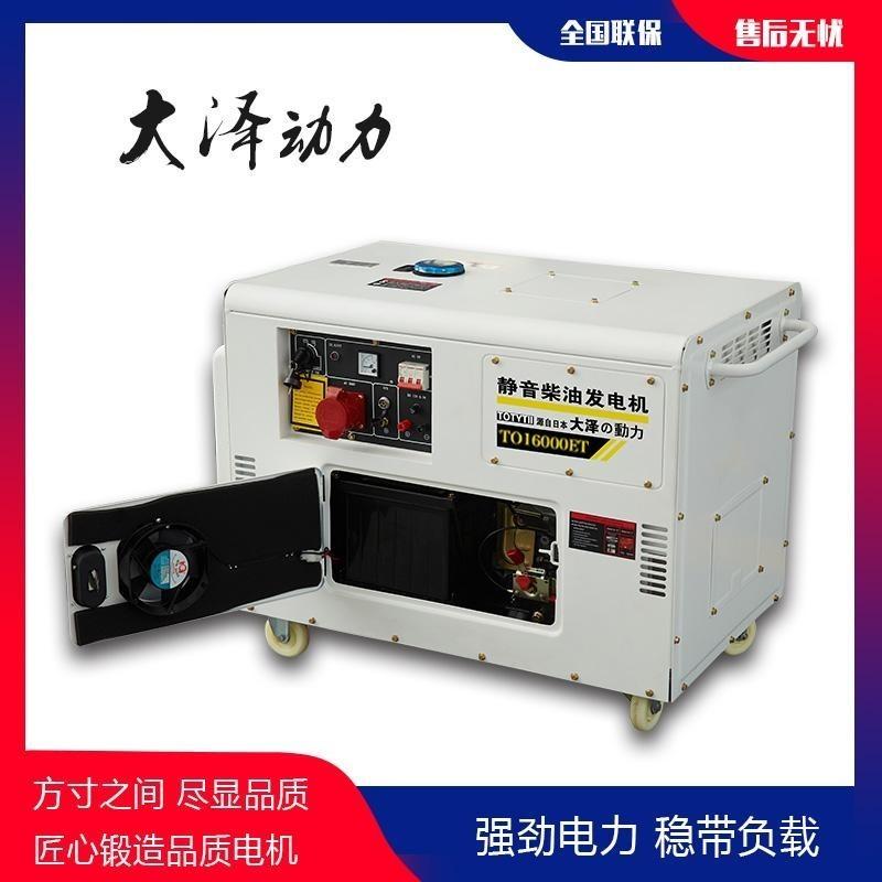 12千瓦低噪音柴油发电机TO16000ET