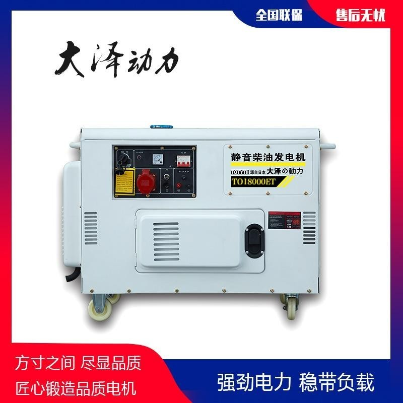 15千瓦小型柴油发电机商业用