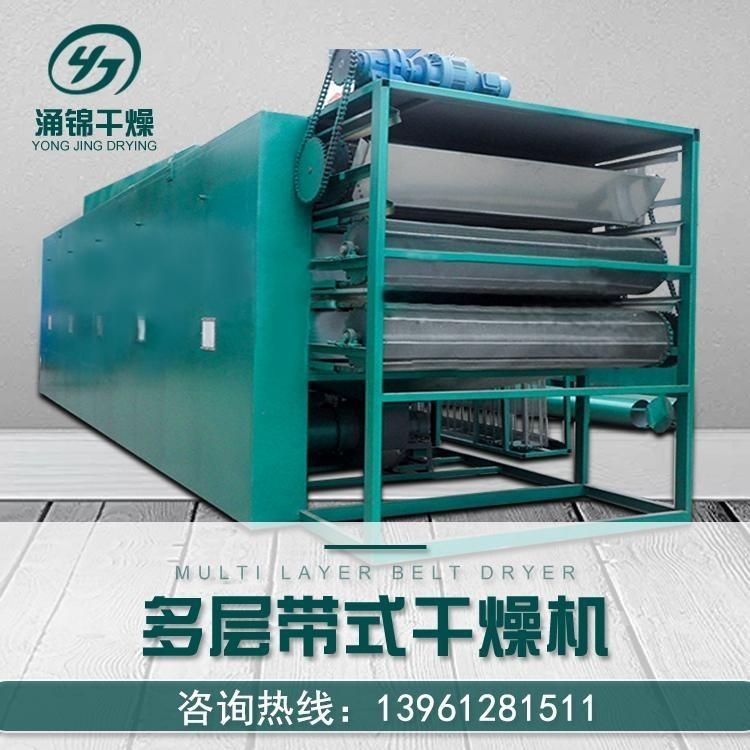 多层带式干燥机厂家