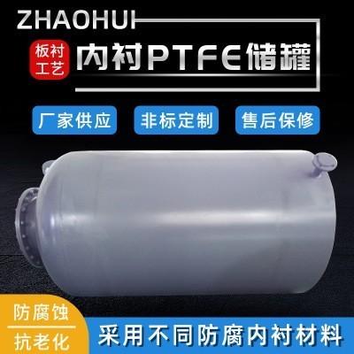 衬四氟储罐产品图片