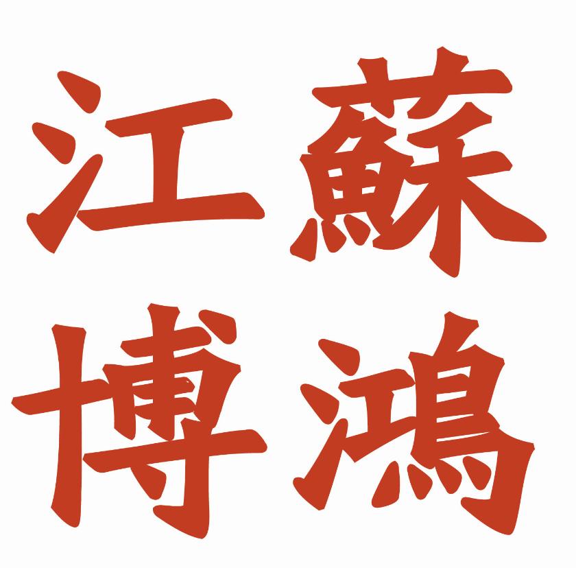江苏博鸿中锦制粒设备有限公司 公司logo