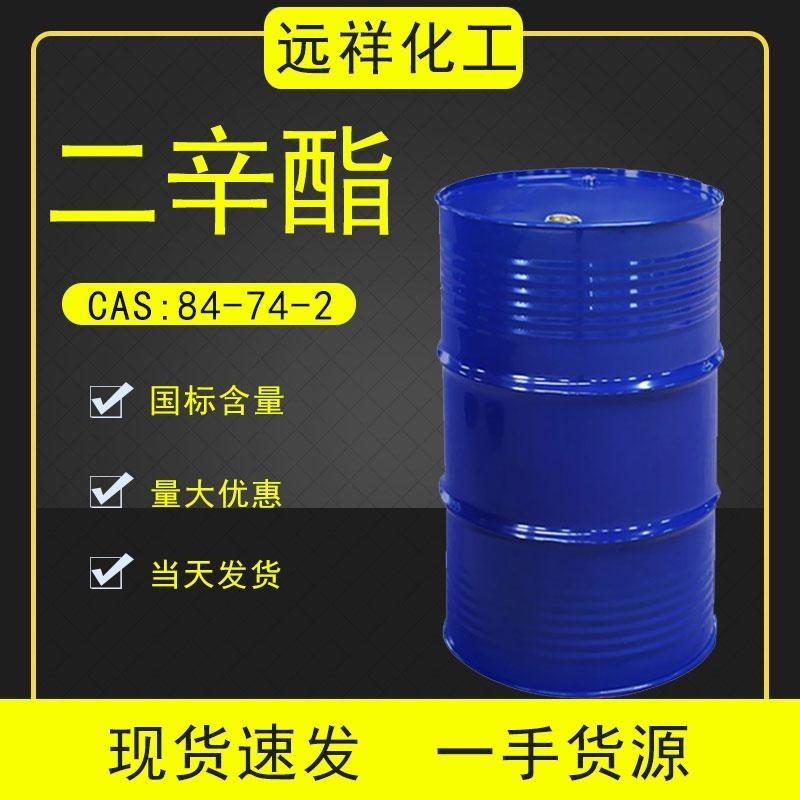 供应二辛酯 邻苯二甲酸二辛酯 国标现货