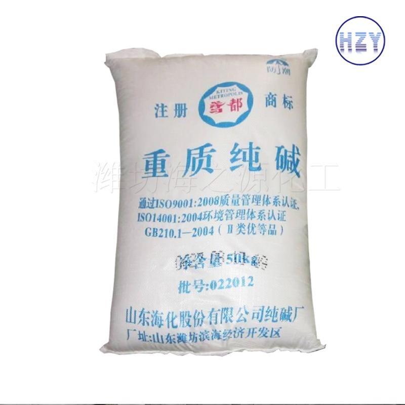 国标重质纯碱 碳酸钠 小包吨包现货供应