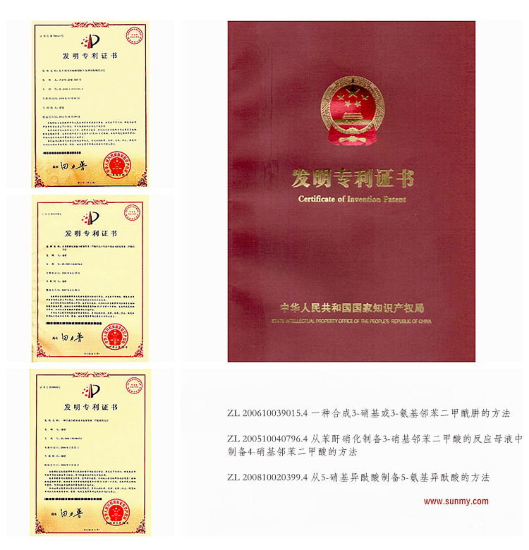 发明专利证书3项 Three invention patent certificates_750x780