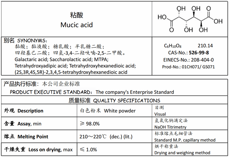 [526-99-8] 技术规格说明书 Technical Specification_01_750x516