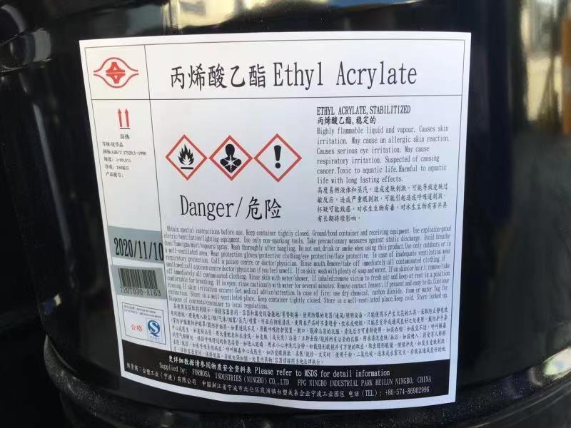 丙烯酸乙酯EA 台塑