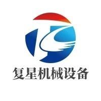 复星机械设备(梁山)有限公司 公司logo