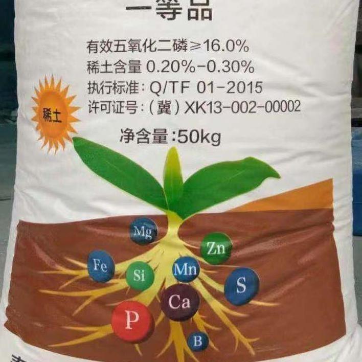 河北昌黎过磷酸钙普钙磷肥批发