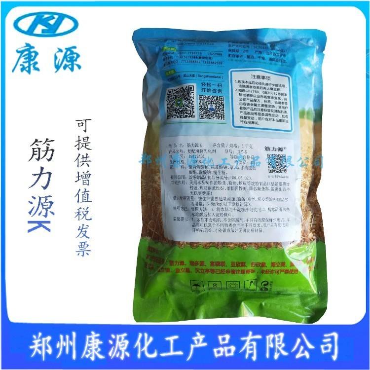 筋力源K 增稠乳化剂 粉条粉丝粉皮等淀粉制品耐煮不易断