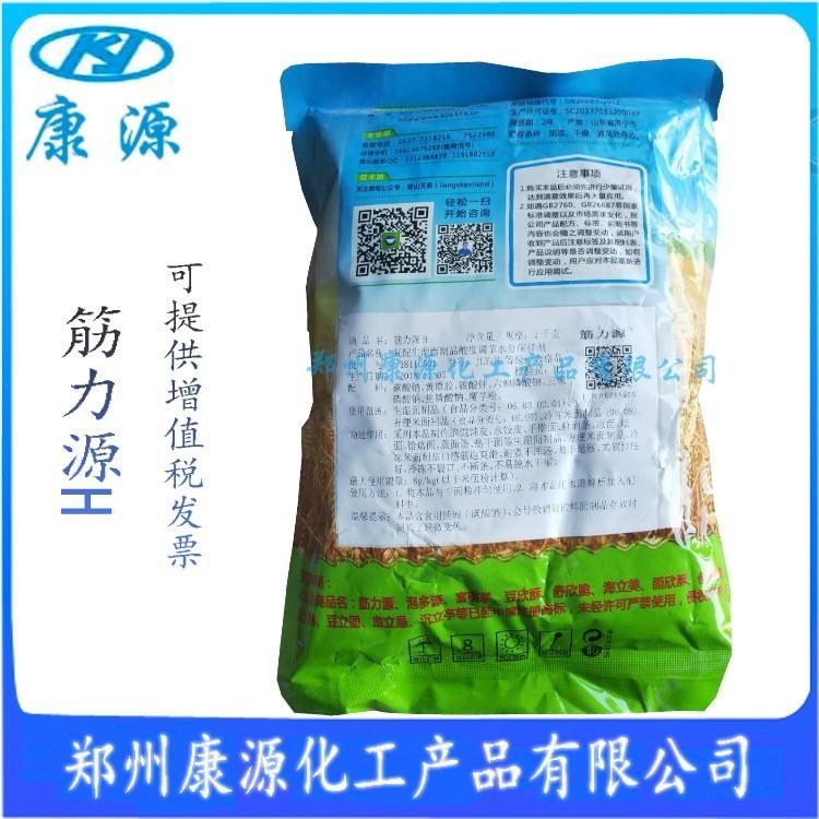 销售 天喜牌 筋力源H 面制品改良剂 保持水分 改良剂 量大包邮