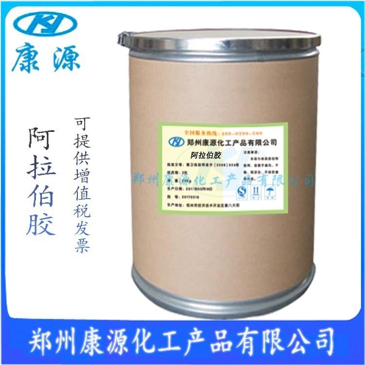 现货批发阿拉伯胶食品级 增稠剂 阿拉伯树胶粉 量大批发价格