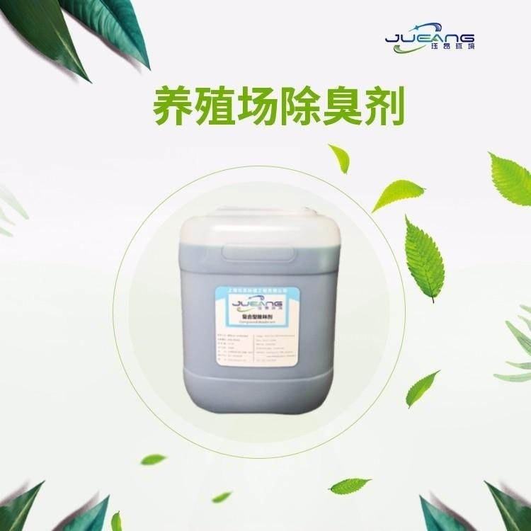 公共卫生间除臭方法_鸡粪除臭除味剂厂家(上海)-上海珏昂环境工程有限公司