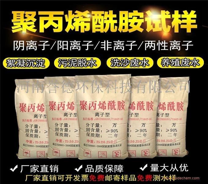 清远聚竞彩足球在线购买平台价格 PAM污水处理沉淀剂