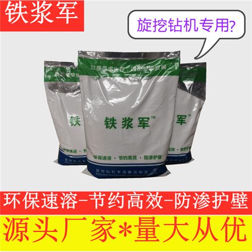 抚顺化学泥浆 聚合物泥浆成产厂家