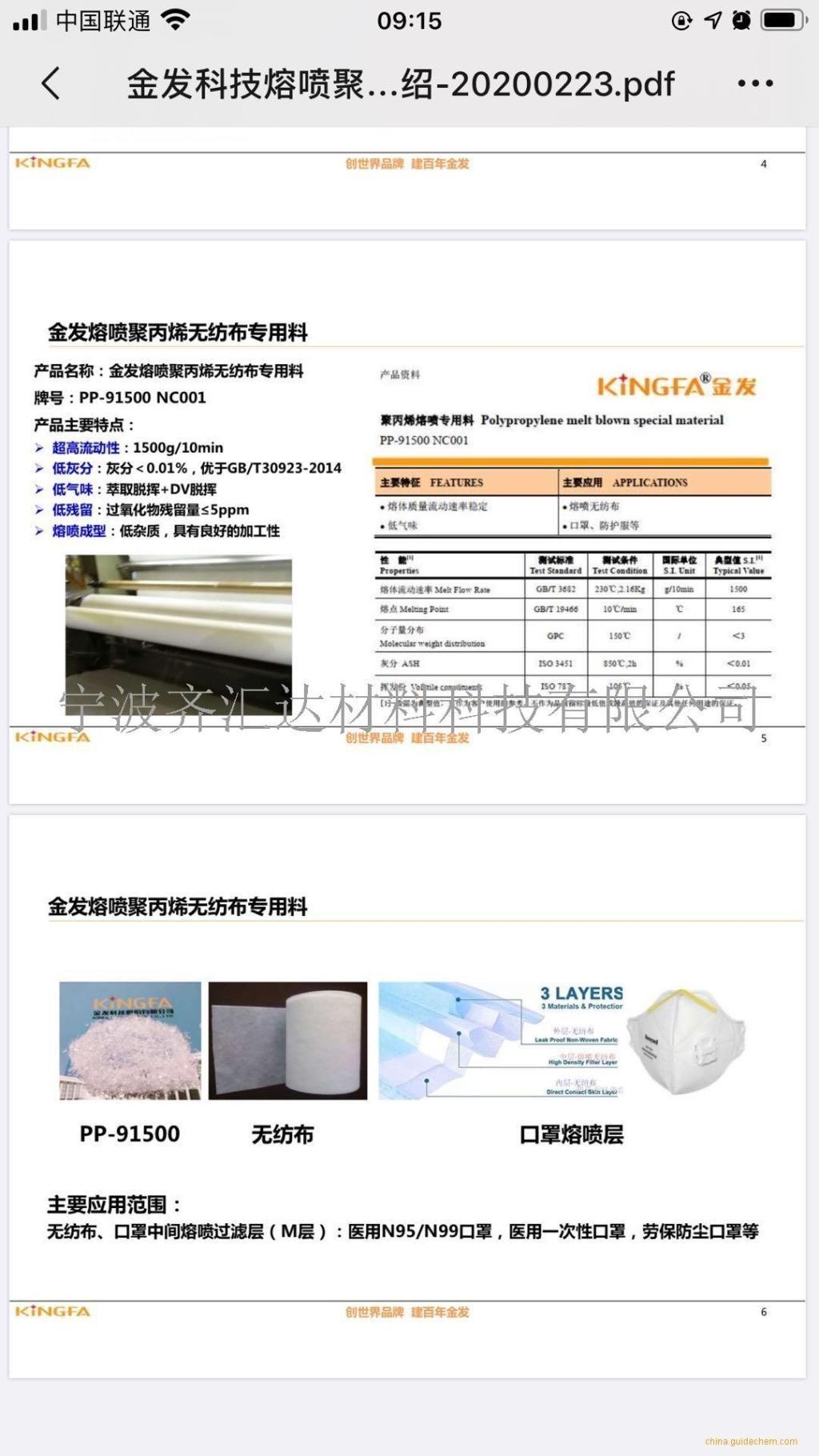 熔喷PP PP-91500 上海金发现货代理