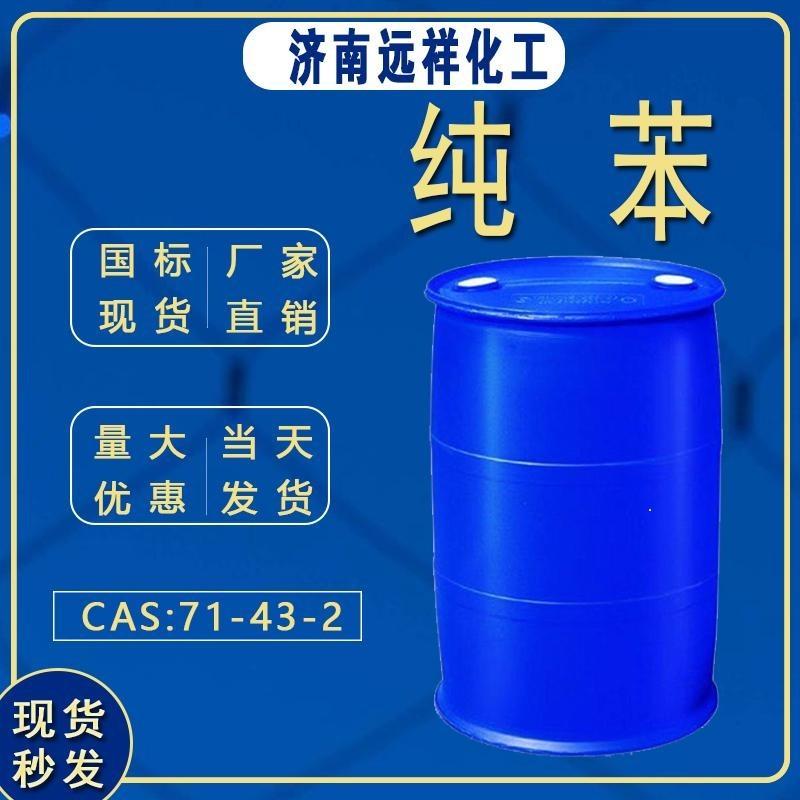 纯苯工业级 现货供应齐鲁石化国标99含量 纯苯长期供应量大优惠
