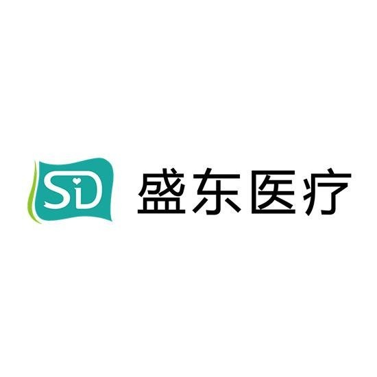 山东盛东医疗科技有限公司 公司logo