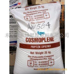 新加坡聚烯烃PP AZ564 COSMOPLENE AZ564 高流动高冲PP AZ564