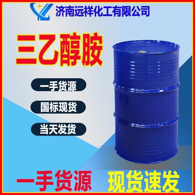 三乙醇胺 工业级 国标含量 量大优惠