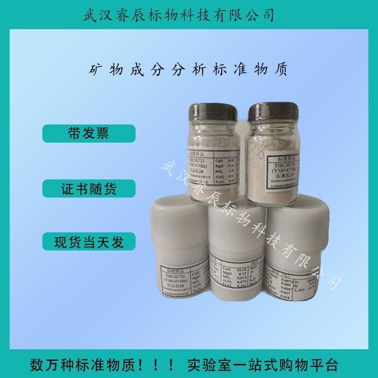 GBW(E) 070311 泥岩岩石热解分析标准物质 HB10g/瓶 岩石标准物质、岩石样品