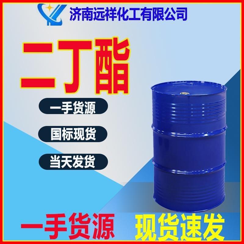 邻苯二甲酸二丁酯 工业级 二丁酯 量大优惠