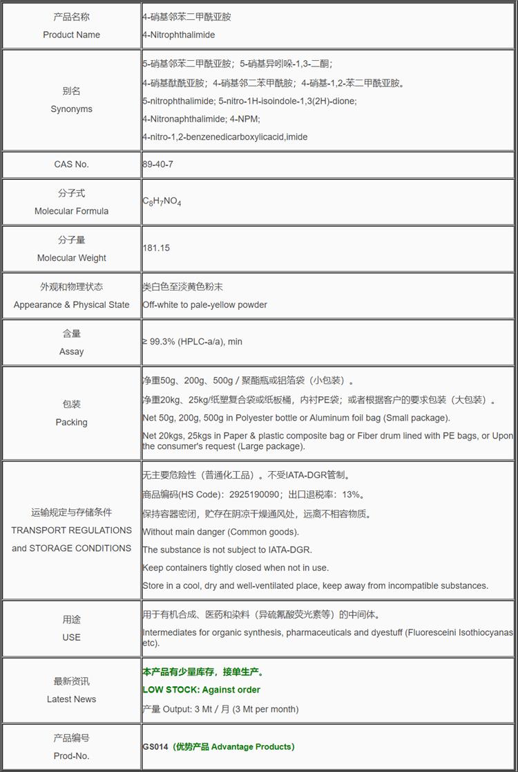 [89-40-7] 技术规格说明书_750x1116